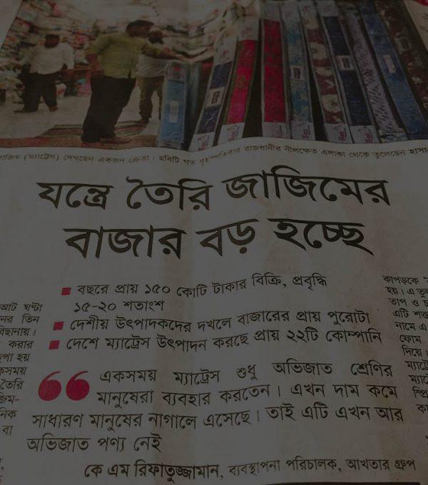 rifatuzzamanmedianews2